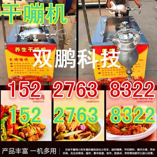 【张家口有干嘣鸡机吗?干嘣鸡到底有多赚钱】-- 任县双鹏机械制造厂