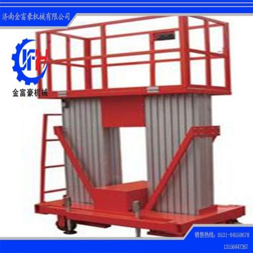 升降机   升降平台 金富豪铝合金升降机 升降货梯  型号齐全 发货快 质量优异-- 济南金富豪机械设备有限公司