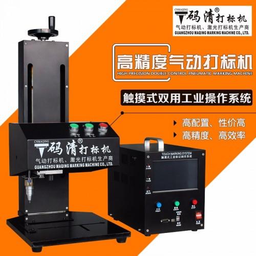 广州码清气动打标机 金属打码机 打字机 打号机 C-12 标配刻字机-- 广州码清机电有限公司