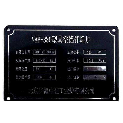 不锈钢标牌 机械设备标牌-- 浙江佳诚印业有限公司