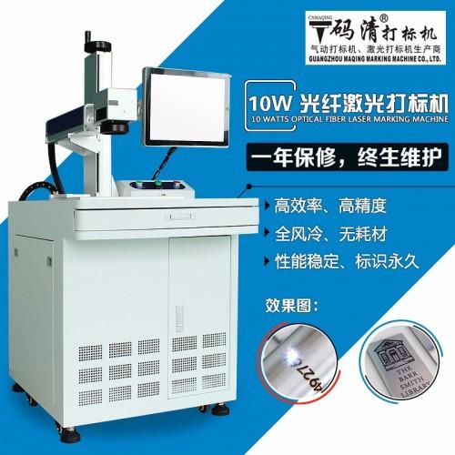 廣州碼清 10W光纖激光打標機 打碼機 激光噴碼機 KX-100 激光加工-- 廣州碼清機電有限公司