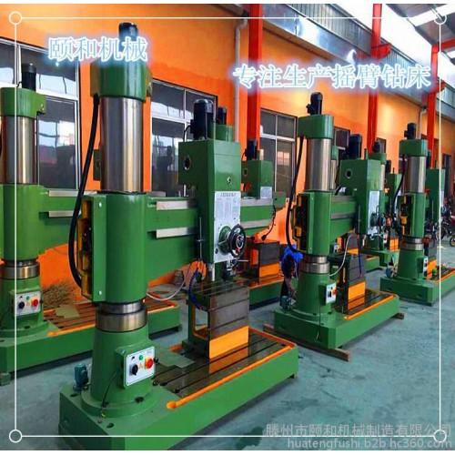 液压摇臂钻床Z3050/液压夹紧/摇臂钻Z3050-- 滕州市颐和机械制造有限公司