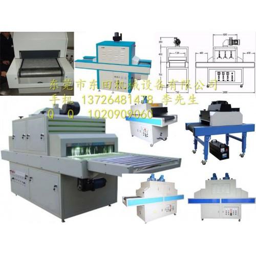惠东惠阳博罗惠城UV光固机,UV光固化设备, UV涂装线-- 东莞市东田机械设备有限公司