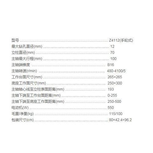 黄山台钻 工业钻床 Z4112 工业台钻-- 天长市京睿机床有限责任公司