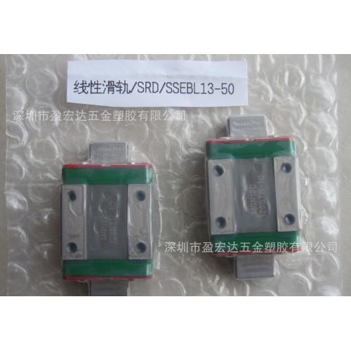 替代米思米 微型直线导轨 标准滑块型/轻预压型-- 深圳市盈宏达五金塑胶有限公司
