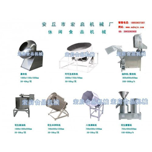 直销裹衣机-成型机-调味机-拌料机-磨酱机-- 安丘市宏启机械厂
