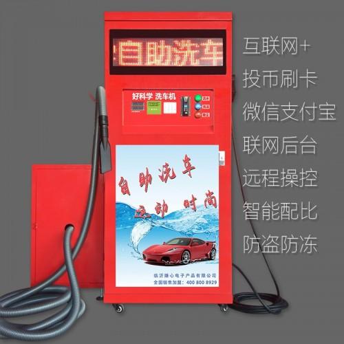 好科學-H89自助洗車機投幣刷卡商用自助洗車機批發-- 臨沂賺心電子產品有限公司