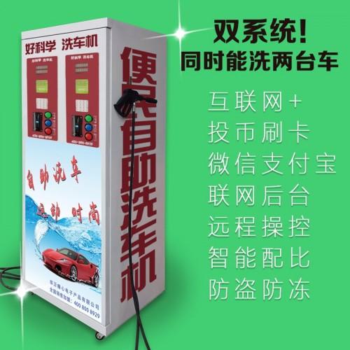 好科學-H69型自助洗車機 投幣刷卡自助洗車機商用洗車機廠家互聯網+-- 臨沂賺心電子產品有限公司