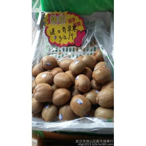 供应批发销售  猕猴桃 奇异果  进口水果-- 武汉市洪山区新天禄果行