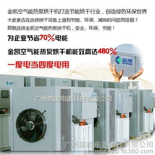 金凯科技  空气能烘干机  草莓干烘干机      厂家直销   价格便宜     上门安装-- 广州凯能电器科技有限公司