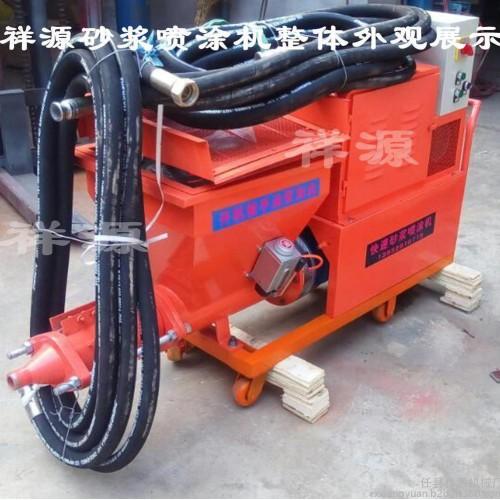 水泥砂浆喷涂机厂家  砂浆喷涂机价格 砂浆喷涂机批发-- 任县祥源机械厂