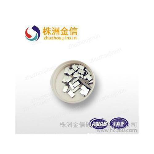 合金锯齿片用于有色金属高频焊接钨钢锯齿 jx55 jx9 专-- 株洲金信硬质合金有限公司