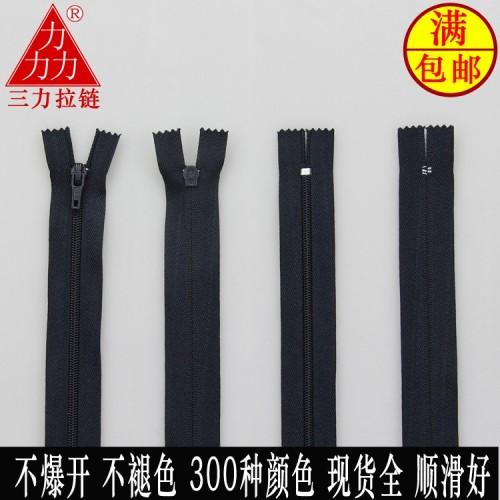 三力拉链厂家批发 广西尼龙拉链20cm 西裤裤子拉链 品质成就品牌-- 北京林阿城服装辅料商行