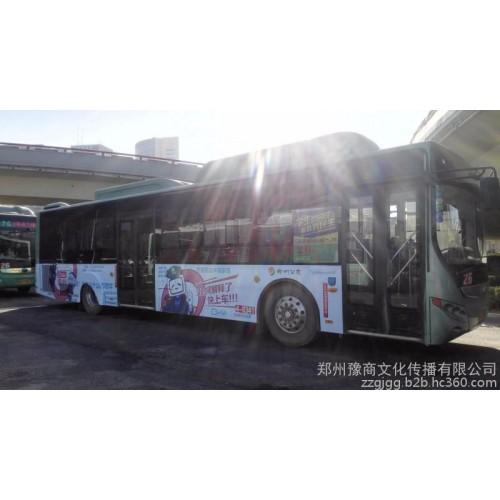郑州26路公交车车体广告,公交车广告,豫商传媒,公交车身广告发布-- 郑州豫商文化传播有限公司