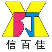 丹阳市云阳镇信百佳玩具批发商行
