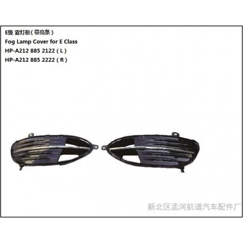 2015新款奔馳E級配件  適用于奔馳汽配 奔馳E級 W212霧燈框 A2128852122 A2128852222-- 新北區孟河航譜汽車配件廠