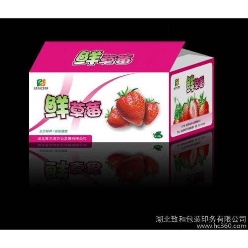 供应新型爆款产品,精美果蔬保鲜纸箱 水果保鲜包装 韩国纳米保鲜技术处理)!-- 湖北致和包装印务有限公司