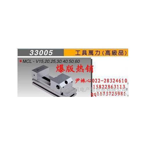 熱銷臺灣米其林平口鉗 手動工具萬力33005 MCL-V25