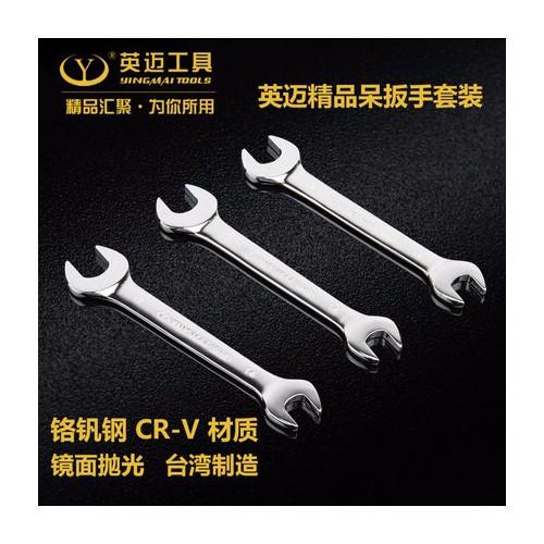臺灣英邁鉻釩鋼CR-V鏡面手動工具兩用扳手雙頭開口扳手6-32mm十件套套裝