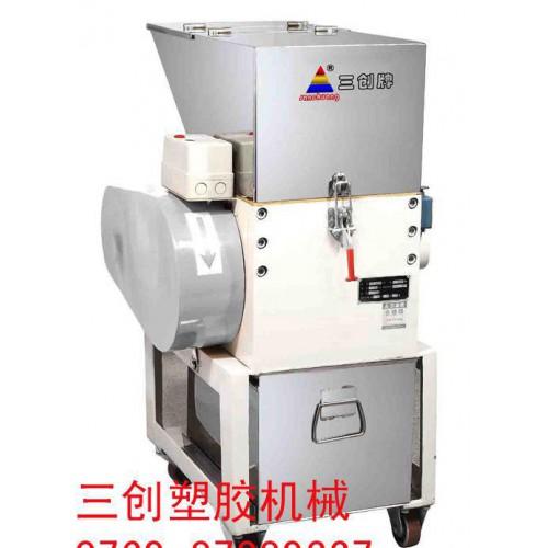 武汉【粉碎机】市场行情价格-- 东莞市三创塑胶机械有限公司