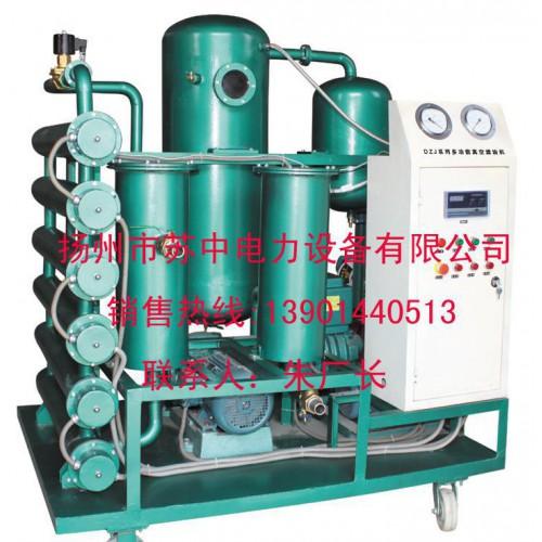 多功能真空滤油机、净油机、专用滤油机、多功能真空滤油机-- 扬州市苏中电力设备有限公司