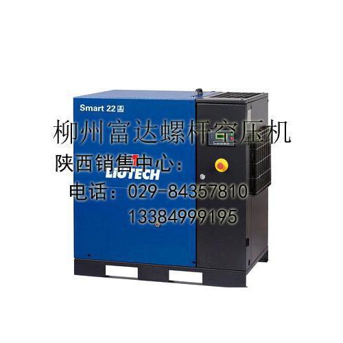 陕西:阿特拉斯-柳州富达螺杆空压机 SMART5.5/7-- 西安泽西柯普压缩机有限公司