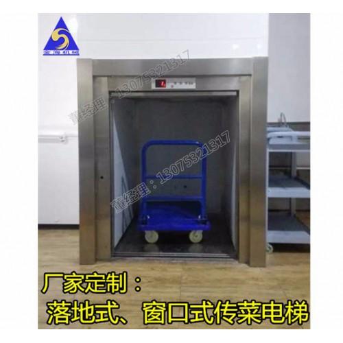濟南金江 傳菜機升降機  升降貨梯 酒店專用傳菜機 電動液壓傳菜機廠家直銷-- 濟南金江液壓機械有限公司