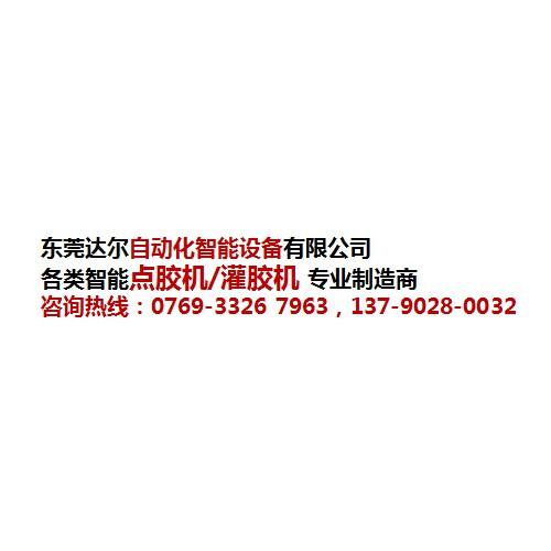 嘉兴聚氨脂灌胶机供应商 嘉兴六轴双平台翻转点胶机DR-960采购-- 东莞市达尔自动化设备有限公司