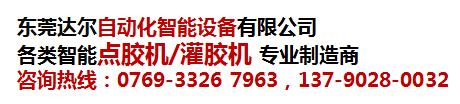 金華在線式PCB板點膠機供應商 金華流水線式PCB板點膠機采購-- 東莞市達爾自動化設備有限公司