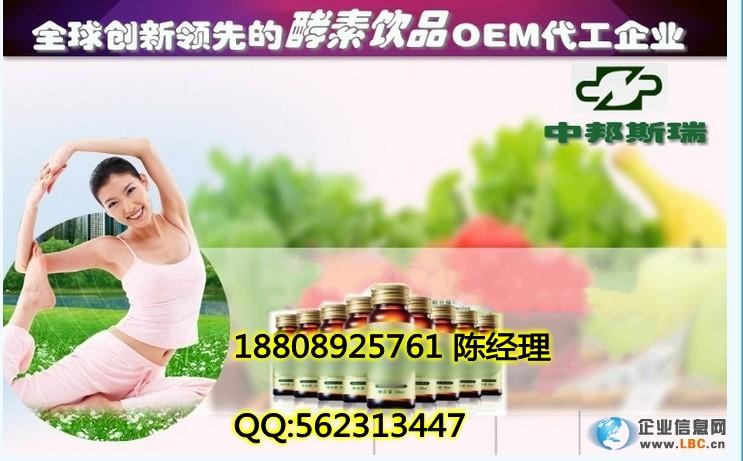 酵素原液灌装加工|果蔬酵素饮品OEM加工-- 上海中邦斯瑞生物技术有限公司