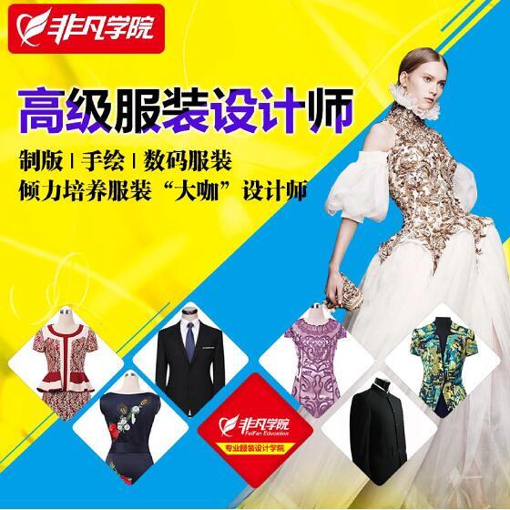 上海服装设计培训学习班、职场加油站、就业直通车-- 上海学果教育