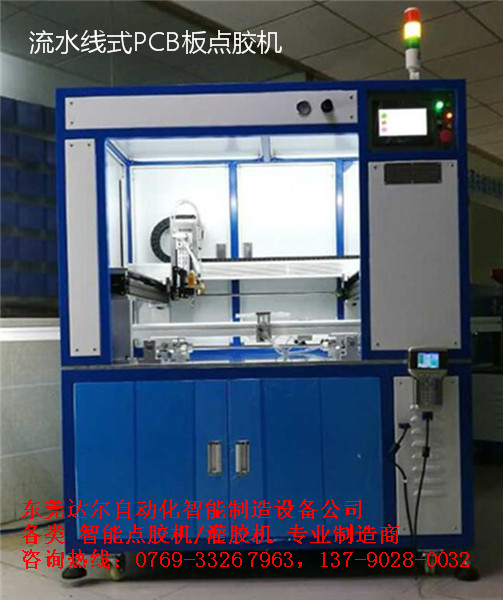 福建流水线式PCB板点胶机公司 福建在线式PCB板点胶机价格-- 东莞市达尔自动化设备有限公司