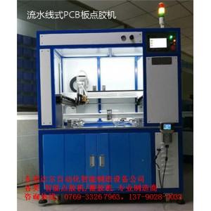 福建流水线式PCB板点胶机公司 福建在线式PCB板点胶机价格