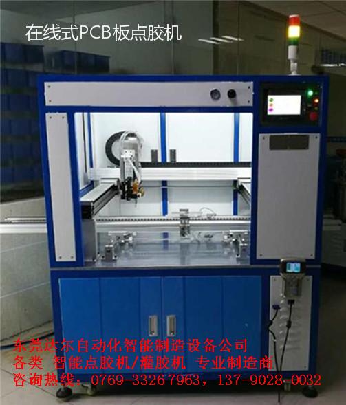电源流水线式PCB板点胶机供应商 电源在线式PCB板点胶机采购-- 东莞市达尔自动化设备有限公司