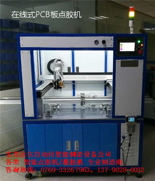 电源流水线式PCB板点胶机公司 电源在线式PCB板点胶机价格-- 东莞市达尔自动化设备有限公司