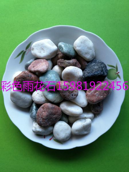 上海碧之源水洗雨花石规格型号及价格-- 巩义市碧之源净水材料有限公司