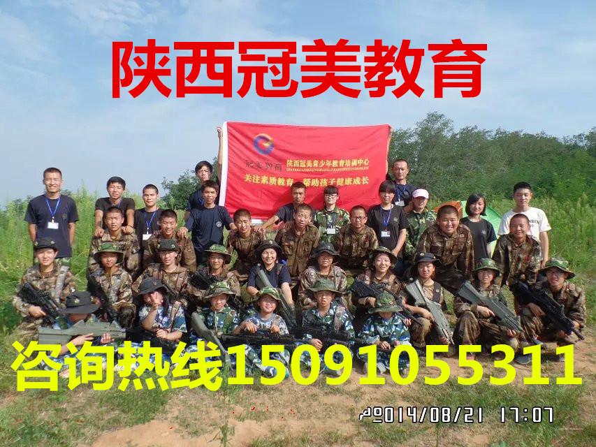 河南有教育厌学孩子的全封闭学校吗?-- 陕西冠美教育科技有限公司