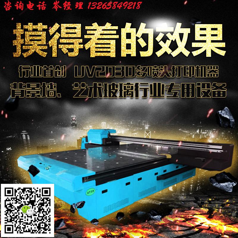 深圳玻璃橱柜门打印机生产厂家总部-- 深圳市新添润彩印机械设备有限公司