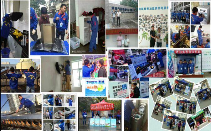 揭开家电清洗社区服务致富项目,家电保养清洗创业成功-- 海口市美佳精细化工有限公司