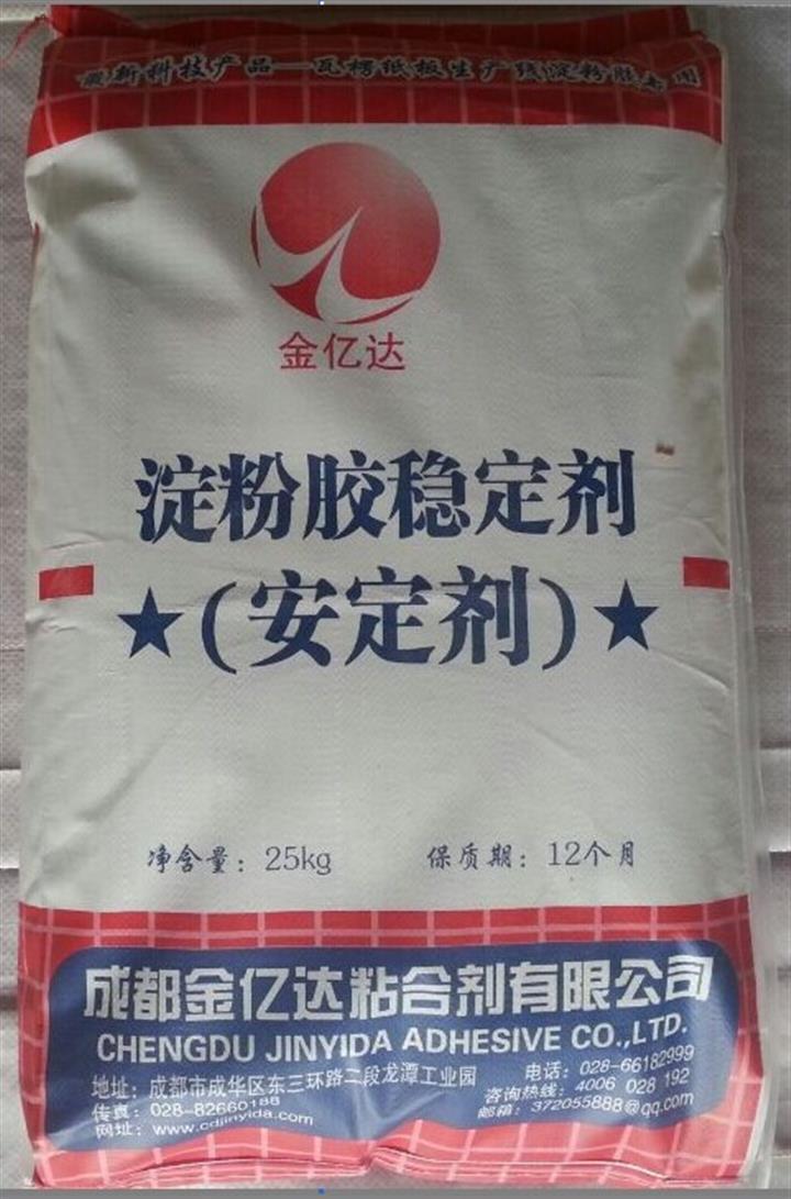 淀粉糊安定剂-- 成都金亿达粘合剂有限公司