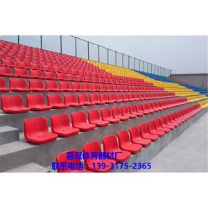 场馆座椅 体育看台座椅 体育场看台座椅