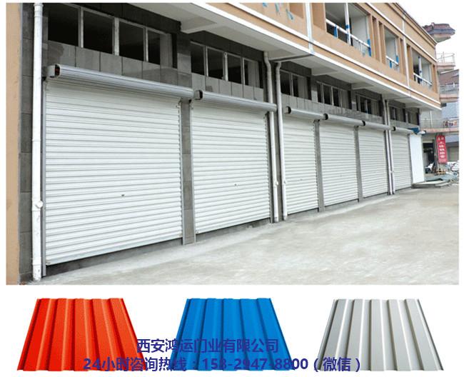 西安新型卷閘門安裝 西安新型卷閘門定做-- 西安鴻運門業有限公司