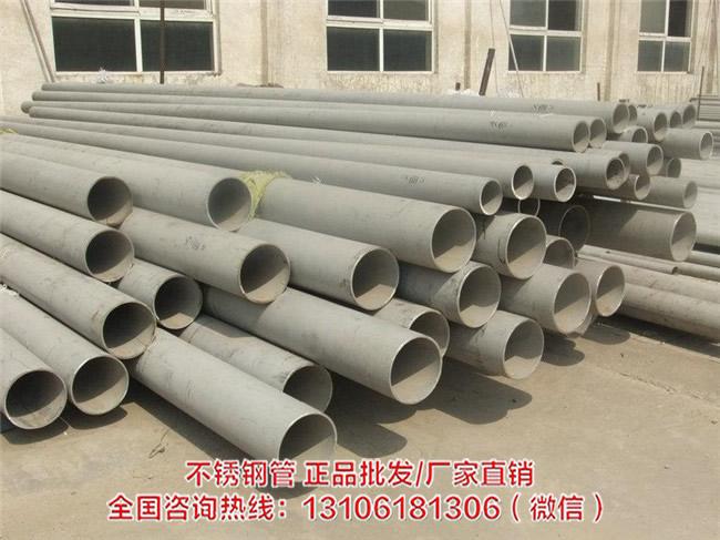 江苏304不锈钢管价格 江苏304不锈钢管厂家-- 温州久鑫不锈钢有限公司