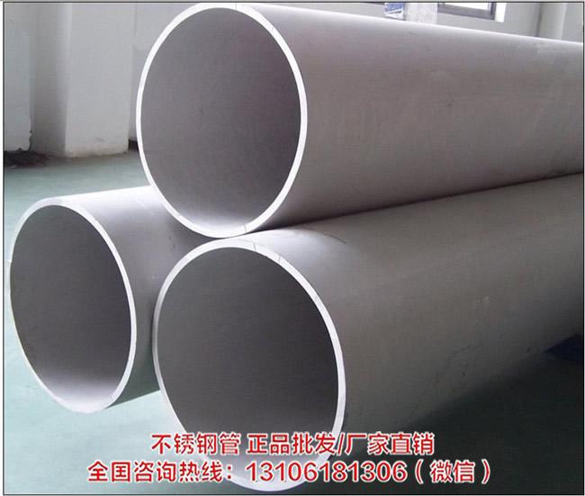 江苏304L不锈钢管价格 江苏304L不锈钢管厂家-- 温州久鑫不锈钢有限公司