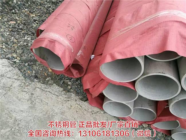 浙江304L不锈钢管厂家 浙江304L不锈钢管价格-- 温州久鑫不锈钢有限公司