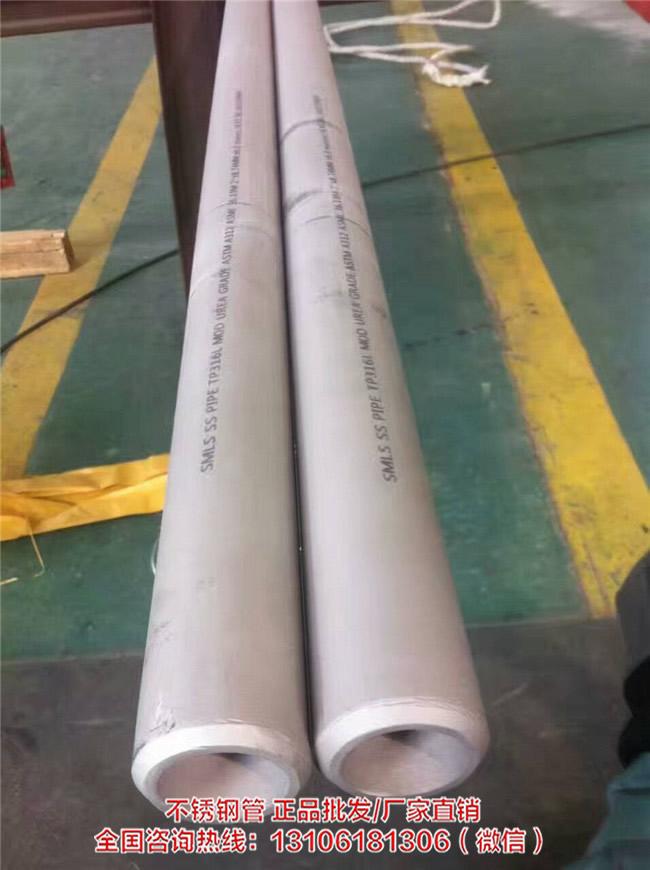 江苏316L不锈钢管价格 江苏316L不锈钢管厂家-- 温州久鑫不锈钢有限公司