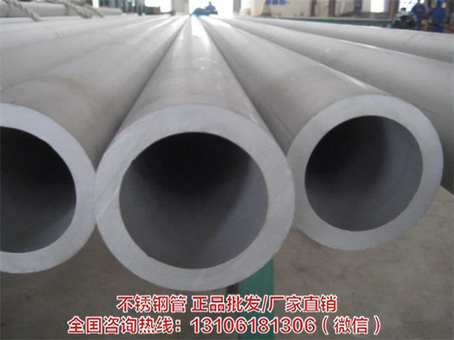 江苏2520不锈钢管价格 江苏2520不锈钢管厂家-- 温州久鑫不锈钢有限公司