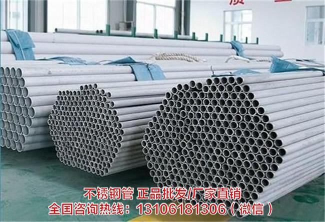 浙江310S不锈钢管厂家 浙江310S不锈钢管价格-- 温州久鑫不锈钢有限公司