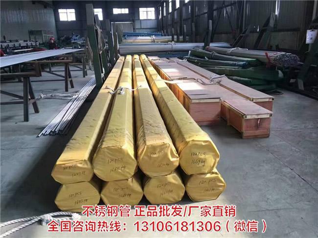 江苏310S不锈钢管价格 江苏310S不锈钢管厂家-- 温州久鑫不锈钢有限公司