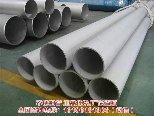 浙江双相钢不锈钢管厂家 浙江双相钢不锈钢管价格-- 温州久鑫不锈钢有限公司